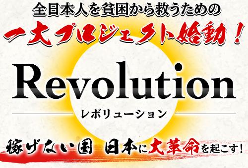 【武藤潤】Revolutionは本当に10秒で稼げるのか?